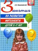 Севостьянова Ю.О.  Занятия по развитию интеллекта детей 5-7 лет