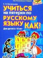 Костромина С.Н.