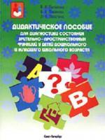 Дидактическое пособие для диагностики состояния зрительно-пространственных функций у детей дошкольного и младшего школьного возраста