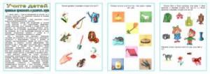 Логопедические памятки для родительского уголка