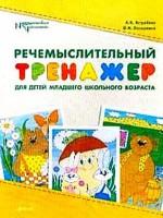Речемыслительный тренажер для детей младшего школьного возраста