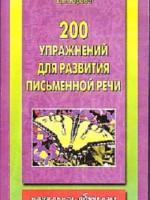 200 упражнений для развития письменной речи