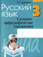 Русский язык. Словарно-орфографические упражнения. 3 класс