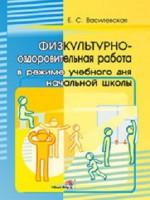 Физкультурно-оздоровительная работа в режиме учебного дня в начальной школе