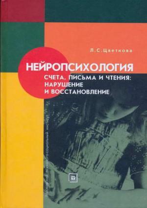 Цветкова Л. С. Нейропсихология счета, письма и чтения: нарушение и восстановление