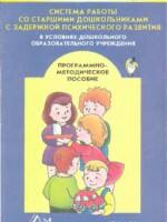 Система работы со старшими дошкольниками с задержкой психического развития в условиях дошкольного учреждения