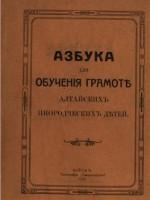 Азбука для обучения грамоте алтайских инородческих детей