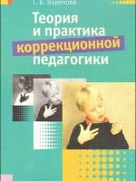 Теория и практика коррекционной педагогики