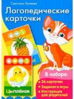 Логопедические карточки