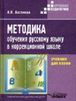 Аксенова А.К.