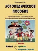 Козырева Л.М.