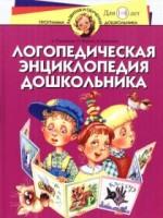 Логопедическая энциклопедия дошкольника