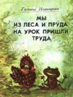 Новицкая Г.М. Мы из леса и пруда на урок пришли труда