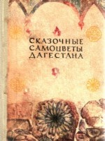 Назаревич А.Ф. Сказочные самоцветы Дагестана