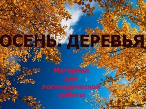 Осень Деревья Логопедический материал
