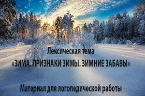 Лексическая тема «Зима.». Материал для логопедической работы