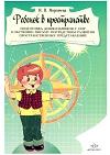 И.Н. Моргачева. Ребенок в пространстве (Подготовка дошкольников с ОНР и обучению письму посредством развития пространственных представлений)