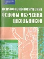 Сиротюк А.Л. Психофизиологические основы обучения школьников