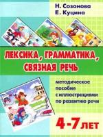Созонова Н.Н., Куцина Е.В. Лексика, грамматика, связная речь