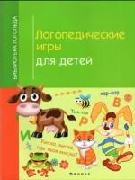 Корнеева И.В. Логопедические игры для детей