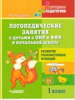 Лазаренко Л.В. Логопедические занятия с детьми с ОНР и ФФН в начальной школе