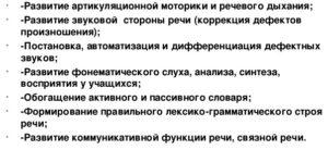 Коррекционная работа при ОНР