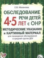 Мазанова Е.В.