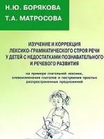 Борякова Н.А., Матросова Т.А. Изучение и коррекция лексико-грамматического строя речи у детей с недостатками познавательного и речевого развития