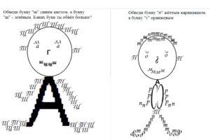 Korrekciya opticheskoj disgrafii