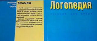 Учебники по логопедии для вузов