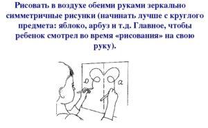 кинезиология симмметричные рисунки